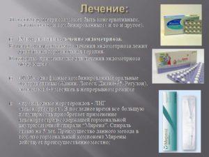 Эффективные препараты для лечения эндометриоза у женщин. Как лечить эндометриоз: эффективные лекарства, микрохирургия и хирургия