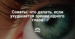Сильно ухудшилось зрение что делать. Падает зрение: что делать? Народные средства