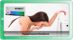 Передозировка нурофеном: последствия, симптомы. Симптомы передозировки нурофеном у ребенка Симптомы передозировки нурофеном