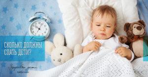 Когда дети начинают спать всю ночь, не просыпаясь? Когда дети начинают спать всю ночь и нужно ли этому учить