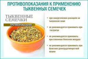 Тыквенные семечки польза или вред. Можно ли тыквенные семечки при беременности? Тыквенные семечки с сульфатом магния