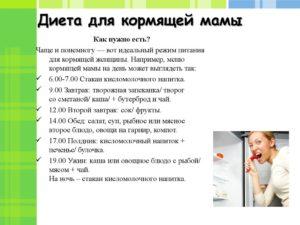 Правильное питание при грудном вскармливании комаровский. Грудное вскармливание: советы комаровского кормящей маме