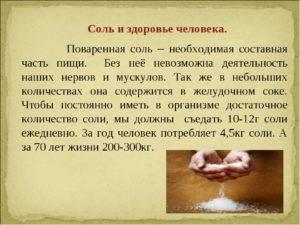 Здоровье. Нужна ли, зачем человеку поваренная пищевая соль? Полезна ли соль для организма