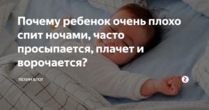 Почему маленький ребенок просыпается ночью каждый час. Почему ребенок ночью часто просыпается