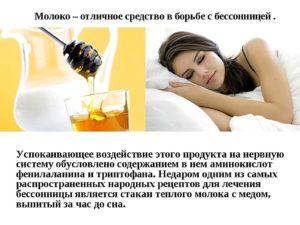 Снотворное в домашних условиях - некоторые народные рецепты и советы