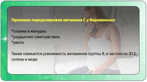 Передозировка аскорбиновой кислоты: симптомы и последствия. Передозировка аскорбиновой кислоты: что будет, если есть много аскорбинки