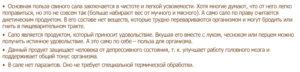 Польза сала для организма мужчины. Опасные свойства сала