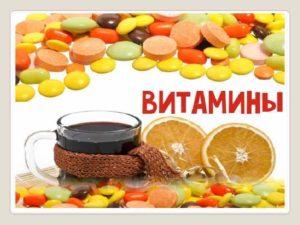 Какие витамины лучше принимать осенью? Какие витамины нужно пить осенью — укрепляем здоровье