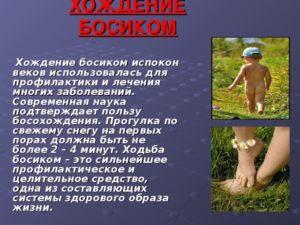 Ходьба босиком – польза для малыша. Методика закаливания хождением босиком