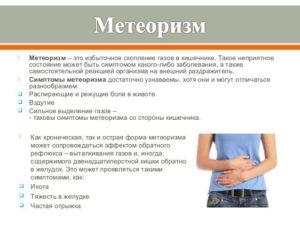 Почему плохо отходят газы из кишечника. Вздутие, отрыжка и кишечные газы: как избежать неприятных симптомов.