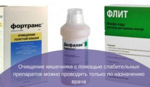Инструкция подготовки к исследованию. Очищение кишечника — подготовка к колоноскопии Флит содой в домашних условиях