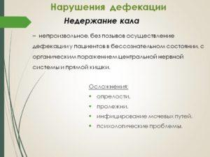 Недержание каловых масс. Причины и лечение недержания кала у лежачих больных. Домашние методы лечения