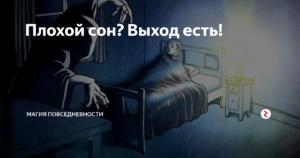 Чтобы не снились плохие сны. Почему снятся плохие сны