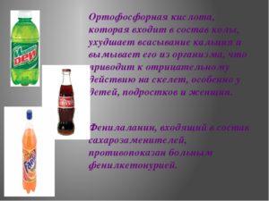 Чем опасна ортофосфорная кислота для человека. Ортофосфорная кислота: вред или польза