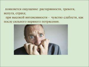 Беспокойство волнение опасность. Почему возникает чувство тревоги и беспокойства