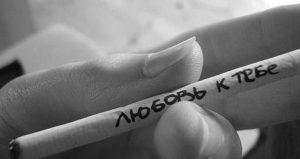 Гадания на сигаретах на любовь. Гадание на сигаретах Гадание на сигарете на любовь