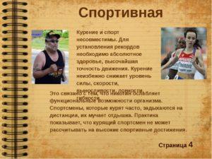 Курение и бег. Можно ли курить и заниматься спортом