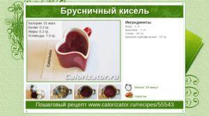 Сколько калорий в фруктовом киселе. Сколько калорий содержится в киселе и от чего это зависит? Калорийность киселя из ягод