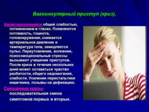 Головокружение тошнота слабость низкое давление. Головокружение, тошнота и слабость — причины не всегда безобидны. Проявления и симптомы