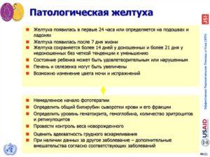 На какой день появляется желтушка. Желтушка у новорожденных: причины и последствия, диагностика и лечение
