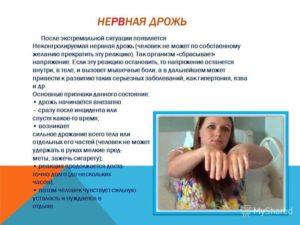 Постоянная внутренняя дрожь в теле, что делать? Почему трясутся руки: советы и рекомендации по диагностике и лечению
