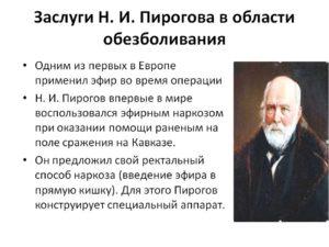 Пирогов николай иванович заслуги. Николай пирогов