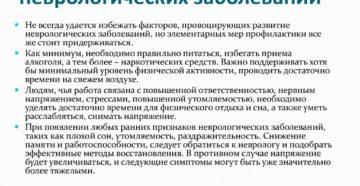 Профилактика неврологических заболеваний: безотказные методики. Лечение неврологических заболеваний