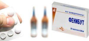 После приема алкоголя можно пить фенибут. Фенибут: совместимость с алкоголем и последствия. Можно ли принимать фенибут одновременно с алкоголем