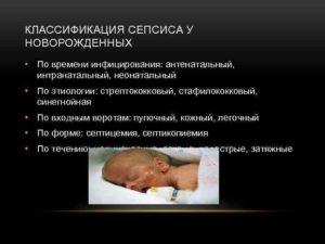 Причины и лечение сепсиса новорожденных. Причины появления сепсиса у новорожденных детей. Разновидности, способы профилактики и лечения