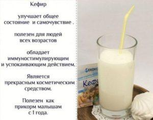 Что полезнее кефир или бифилайф. Содержит полезные бактерии. Вред бифилайфа и противопоказания к употреблению
