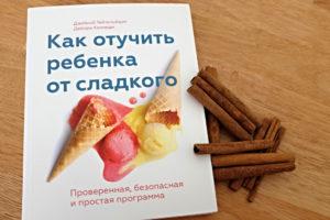 Как отучить себя от сладкого. Как отучить себя от сладкого: психология. Наладьте свое питание