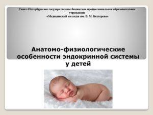 Анатомо-физиологические особенности (АФО) эндокринной системы у детей. Учебное пособие: Эндокринная система у детей