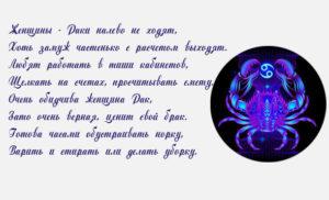 Характер женщины Рака-Крысы — любовь, брак и характеристика. Крыса-Рак женщина: характеристика, жизненные цели, отношение к любви и браку