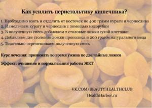 Усиленная перистальтика кишечника лечение. Как улучшить перистальтику кишечника народными средствами