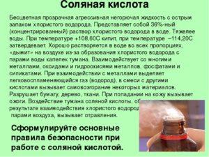 Соляная кислота вредность для человека. Симптомы и лечение отравления хлористым водородом. Реакции с оксидами