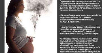 Что будет если во время беременности выкурить одну сигарету. Как курение влияет на беременность