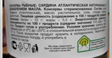 Сардина полезные свойства. Сардина: польза и вред, калорийность, пищевая ценность. Побочные эффекты сардин