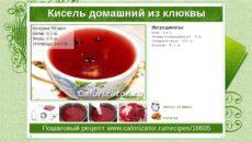 Калории в киселе. Сколько в киселе калорий. Молочный или ягодный кисель. Калорийность киселя из ягод
