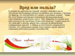 Польза каш для здоровья. Сливочное масло – польза или вред