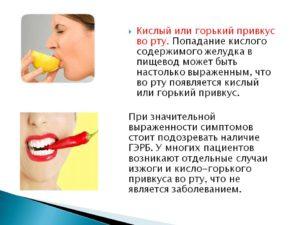 Кислый язык после еды. Кислый привкус во рту после еды без изжоги. Кислый привкус с сухостью во рту может вызывать