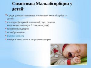 Мальабсорбция кишечника у ребенка симптомы и лечение. Синдром мальабсорбции у детей