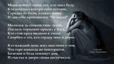 Цитаты про душевную боль утраты любимого человека. Статусы про боль в душе