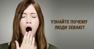 Длительная зевота причины. Причины частой зевоты у взрослых