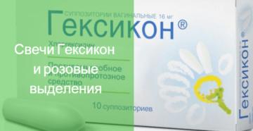Кровянистые выделения после гексикона. Выделения при лечении гексиконом