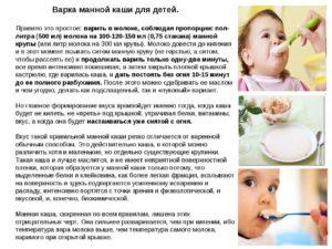 Со скольки месяцев можно давать ребенку манную кашу? Мнение педиатров о манке. Манная каша для грудничка: польза и вред, возраст начала прикорма и рецепты