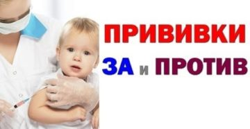 Вакцинация за и против аргументы. За и против прививок для новорожденных