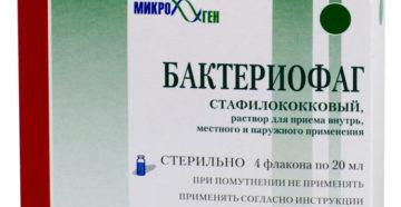 Бактериофаг стафилококковый в глаза как капать сколько. Бактериофаг стафилококковый: инструкция, отзывы. Бактериофаг стафилококковый от прыщей. Стафилококковый бактериофаг жидкий