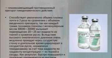 Зачем капают глюкозу? Глюкоза ребенку - особенности применения, нормы и показания
