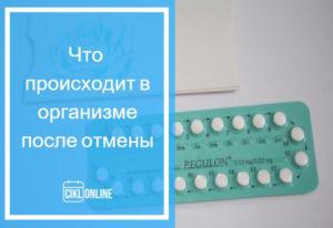 Долгие месячные после отмены ок. Почему после отмены контрацептивов нет месячных