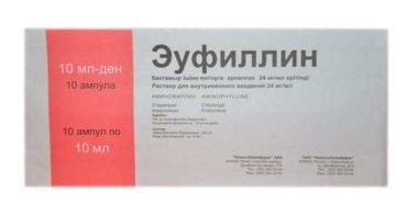 Использование эуфиллина для ингаляций. Эуфиллин для ингаляций – скорая помощь детям, беременным, взрослым